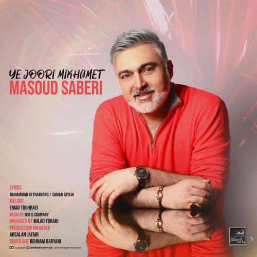 آهنگ مسعود صابری یه جوری میخوامت