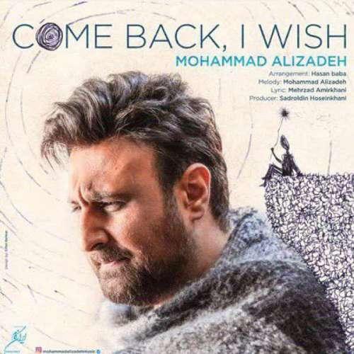 آهنگ محمد علیزاده برگردی ای کاش